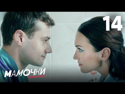 Мамочки | Сезон 1 | Серия 14