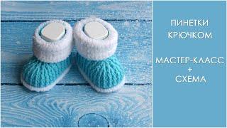 Пинетки ботиночки крючком | Пинетки крючком для самых маленьких