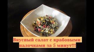 Вкусный салат с крабовыми палочками и морской капустой. Сочный и насыщенный!
