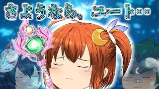 【ゆっくり茶番/第42話】さよなら、ルーナ!?【たくっち】【ゆっくりアニメ】