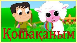 Қошақаным |  Балаларға арналған әндер | Казахские детские песни