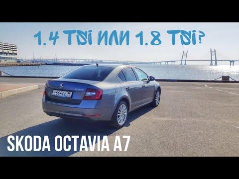 SKODA OCTAVIA A7 1.4 TSI или 1.8 TSI, какой двигатель выбрать?