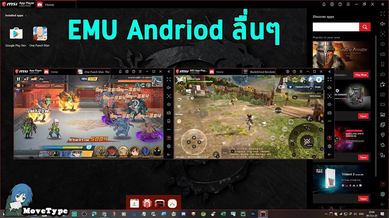 MSI App Player - Android Emulator โปรแกรมจำลองแอนดรอยด์บน PC ลื่นๆ
