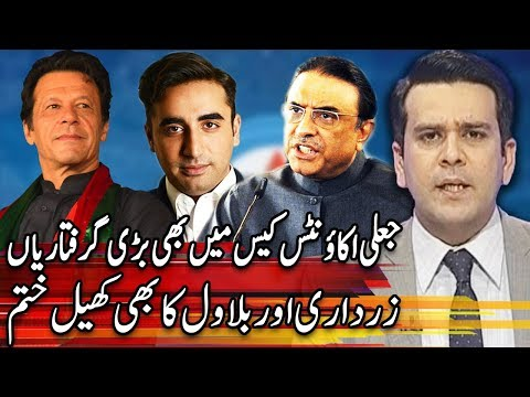 Center Stage With Rehman Azhar | 28 December 2018 | Express News