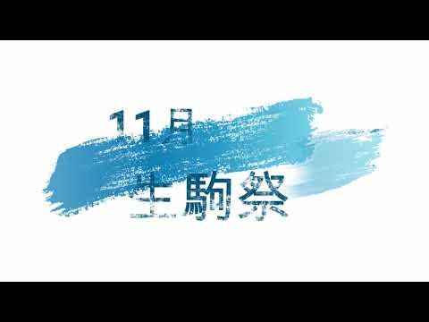 【近畿大学】理工学部学生自治会-書道研究会神墨会2018