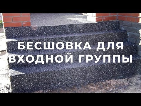Устройство бесшовного покрытия из резиновых гранул