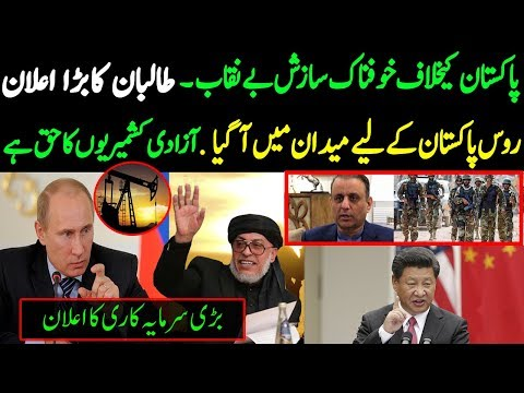 ALIF NAMA Latest Headlines | Russia plans heavy investment i