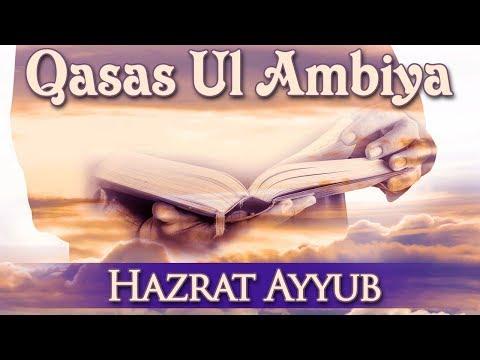 Qasas ul Ambiya - Hazrat Ayyub  علیہ السلام - Maulana Sayyed Aminul Qadri - Stories of The Prophets
