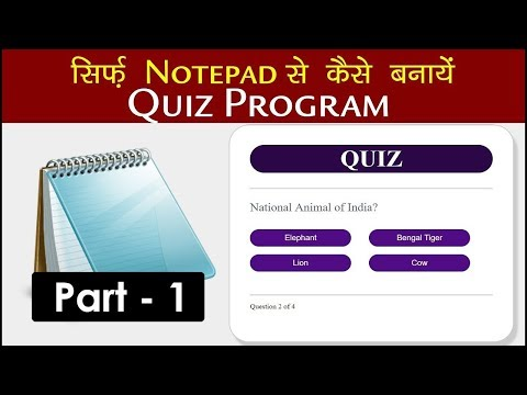 Make Quiz Program With Notepad Part - 1| How To Insert Image In Question| HTML, CSS, Javascript