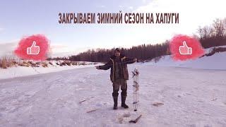 Рыбалка на хапуги Закрытие зимнего сезона 2021г