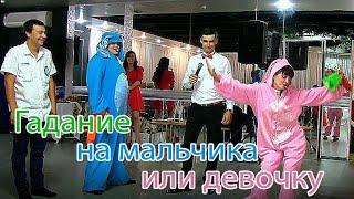 Конкурс на мальчика или девочку на свадьбе
