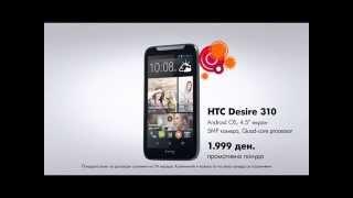 HTC Desire 310 ексклузивно во Vip
