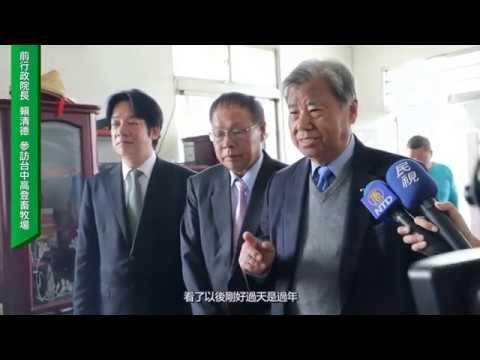 台灣88工商協進會-賴清德參訪台中高登畜牧場(字幕)