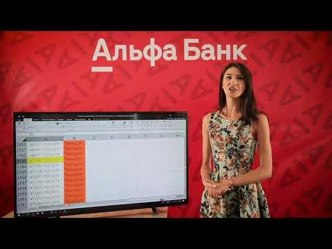 """Розыгрыш в рамках акции """"Альфа-Платит!"""". 2/08/2019"""