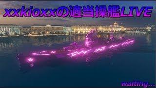 #142【WoWs】xxkioxxの適当操艦LIVE マイティプリンツ《初春,キングジョージ》