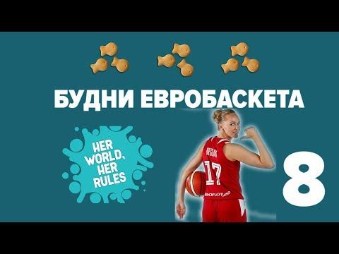 Будни Евробаскета / Серия 8