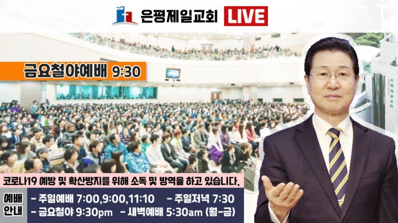 은평제일교회 금요철야예배 실황 | 2020.09.18.예배