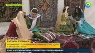 Вторник Земли: Азербайджан готовится к Наврузу - МИР24