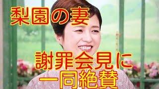 女優の三田寛子(50)が 16日、夫で歌舞伎俳優の 中村橋之助(51...