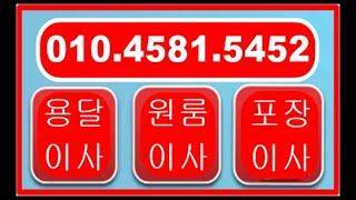 안산용달이사 시흥용달이사 군포용달이사 수원용달이사