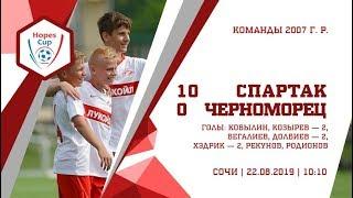 """""""Спартак"""" (2007 г. р.) - """"Черноморец"""" 10:0"""