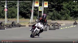 Мотошкола. Как повернуть на мотоцикле. Контрруление.