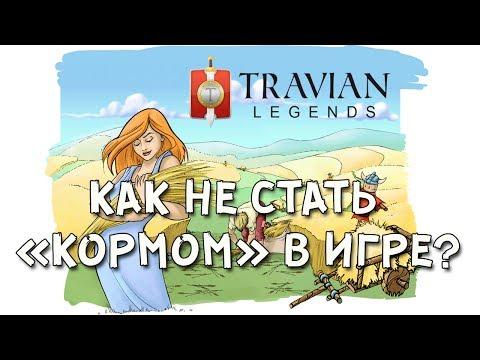 Travian Legends. Обучение. Как не стать кормом в игре?