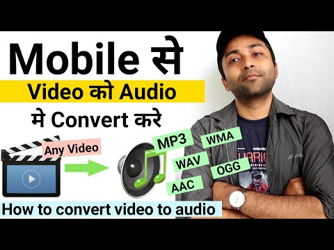 How To Convert Video To Audio In Android | Video Ko Audio Kaise Banaye
