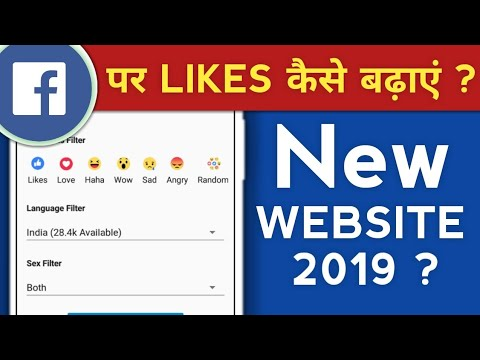 How To Increase Facebook Likes (2019) || Facebook Par Like Kaise Badhaye 2019 || Fb Auto Liker 2019