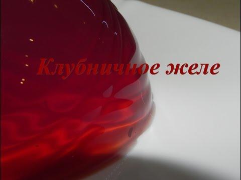 Клубничное желе / Strawberry Jelly