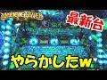 【神回】最新メダルゲーム機『マーブルフィーバー』に初挑戦でまさかの展開にww