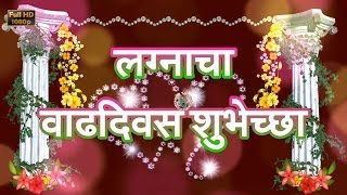 Happy Wedding Anniversary Wishes Marathi Marriage Greetings Quotes Whatsapp