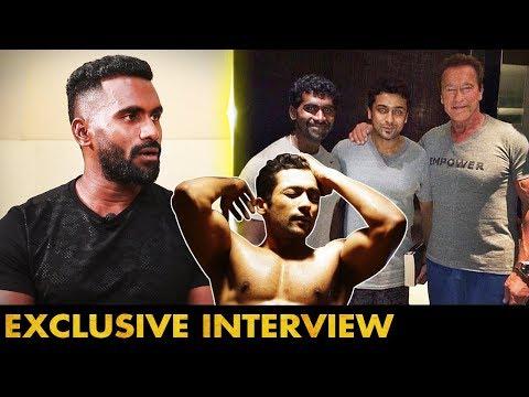 சூர்யா-வும்  நானும் Shock ஆகிட்டோம் Arnold வந்ததும் | Actor Surya's Personal Fitness Trainer Kannan
