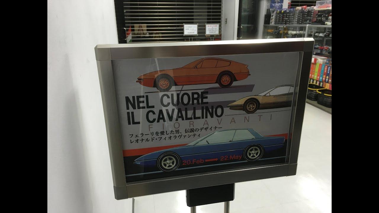 フェラーリ伝説のデザイナー レオナルドフィオラヴァンティ展