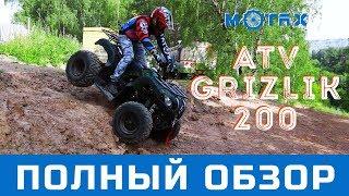Motax ATV Grizlik 200 - полный обзор
