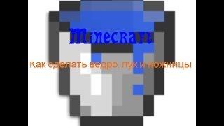 Как сделать ведро,лук и ножницы(Minecraft)(Ставьте лайки подписывайтесь и комментируйте!!! Но только не пишите матом.Просто поставьте дизлайк если..., 2013-10-16T17:24:15.000Z)