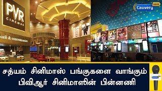 சத்யம் சினிமாஸ் பங்குகளை வாங்கும் பிவிஆர் சினிமாஸின் பின்னணி | Sathyam Cinemas | PVR