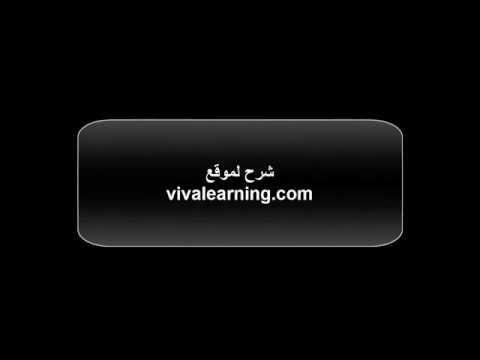 اتعلم طب اسنان ببلاش عن طريق vivalearning