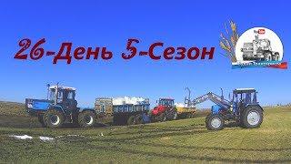 Подкормка озимой пшеницы 4-мя МТЗ! Протяжка ГБЦ ХТЗ-17221. (26-День 5-Сезон)