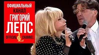 Григорий Лепс и Ирина Аллегрова - Я тебе Не верю (Live)