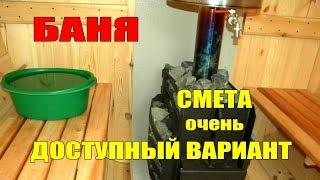 видео Как построить баню своими руками?
