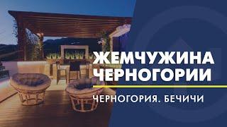 Жемчужина Черногории. Пентхаус в жилом комплексе.