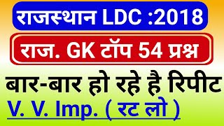 Rajasthan LDC 54 important questions || RSMSSB LDC 2018 rajasthan gk questions || raj ldc most ques.
