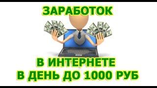 ЗАРАБОТОК В ИНТЕРНЕТЕ В ДЕНЬ ДО 1000 РУБ! ( без вложений / сайты для заработка )
