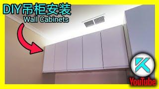 DIY制作橱柜技巧之安装吊柜/顶柜/墙柜/壁柜。KENDI DIY