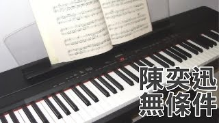 陳奕迅 Eason Chan - 無條件 Unconditional [Piano Cover by Hugo Wong]