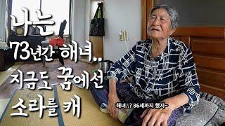 """[시골 버스킹] """"2분간 숨참고 6m 아래로.."""" 은퇴하신 92세 제주해녀 할머니께, 가야금 연주해드리기"""