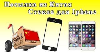 Посылка из Китая - Стекла для Iphone