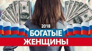 Самые БОГАТЫЕ ЖЕНЩИНЫ России 2018 Женщины миллионеры!