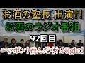 高音質 「ニッポン!呑んだくれNight!」 第92回(2017年6月29日放送分)